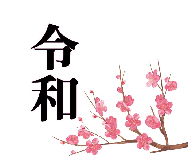 新元号_イメージ